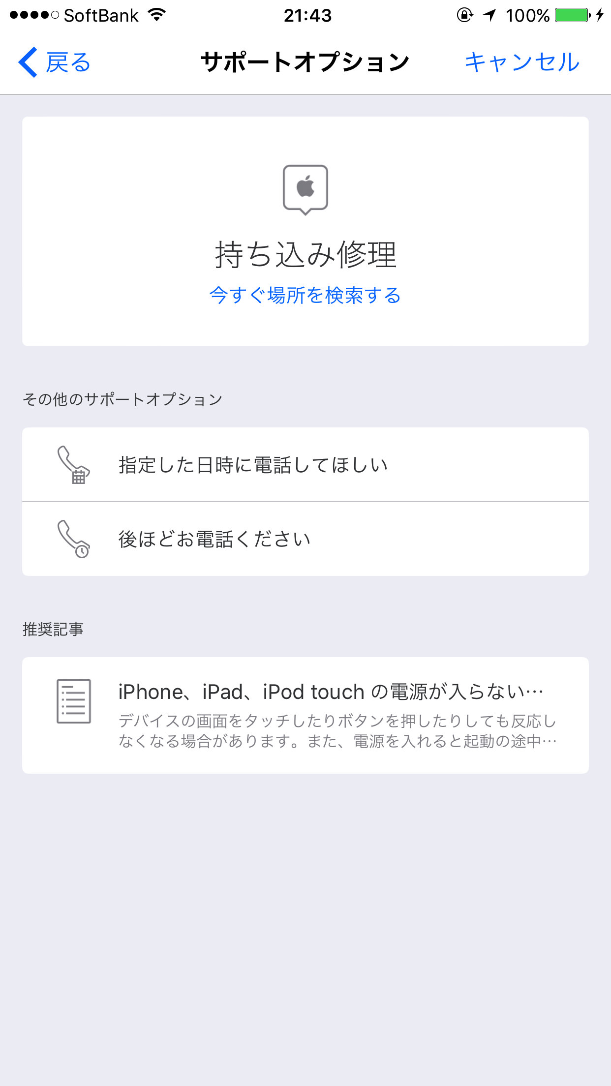 Apple support 8