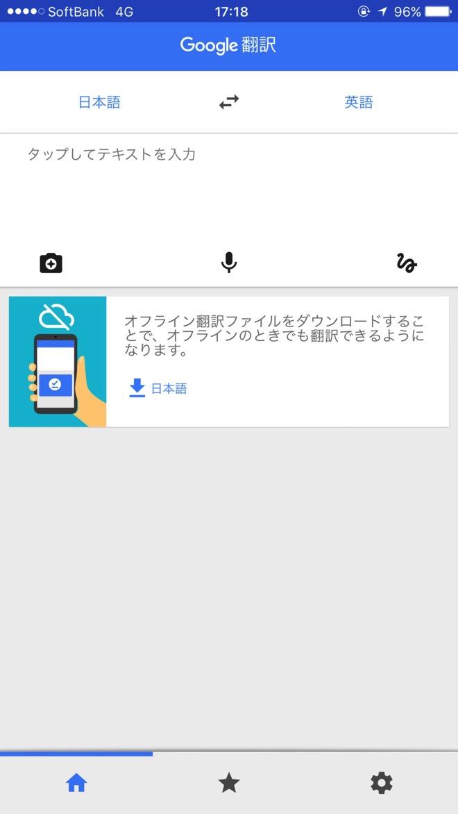 Google translat 3