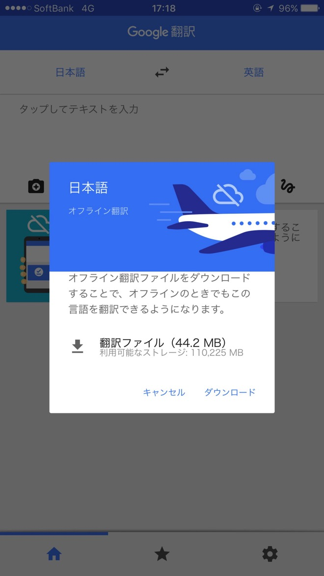 Google translat 4