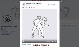 中毒性ヤバいw 「クマが尻を叩くスタンプ」に音楽をつけたら世界中から大反響