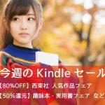50%還元「趣味本・実用書フェア」が激アツ!【今週のKindleセールまとめ】