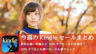 Kindle、50%オフが多発中!新年早々見逃せないセールが続々!