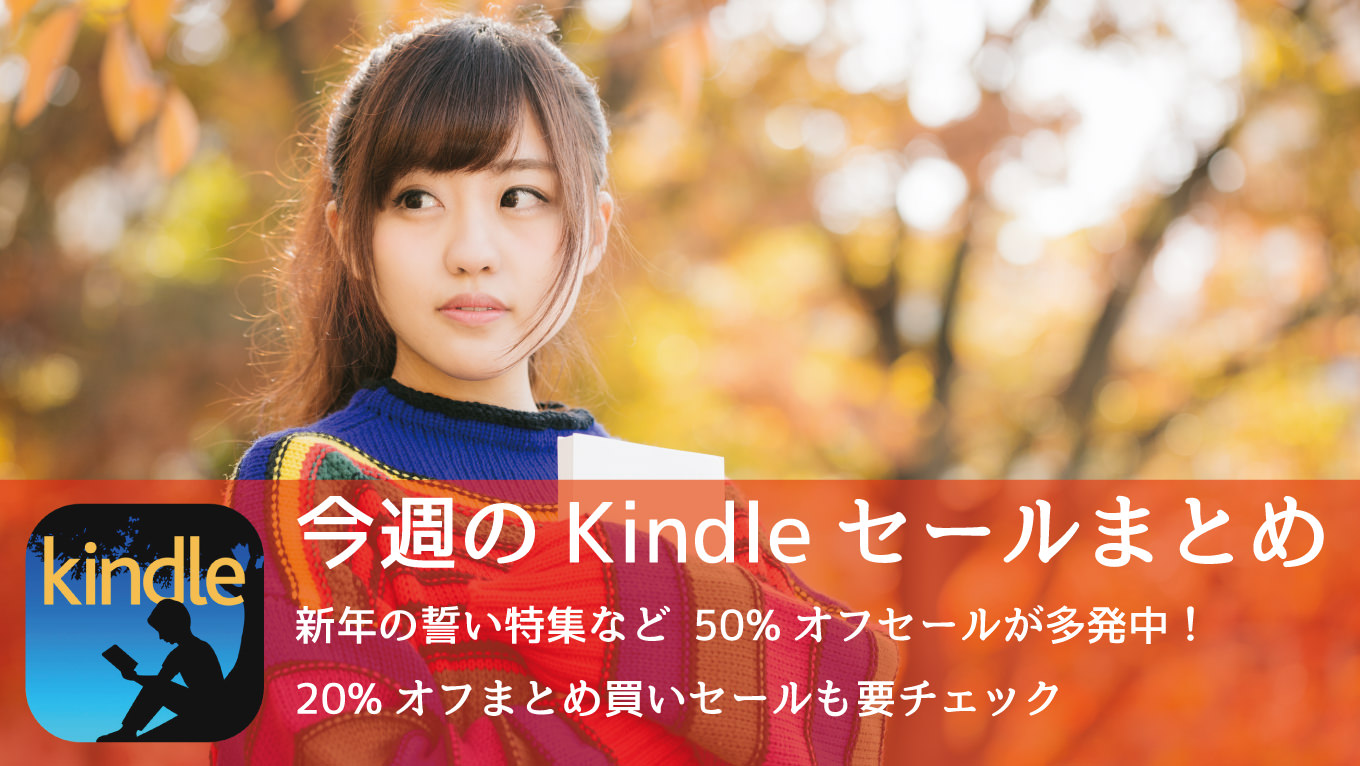 Kindle sale