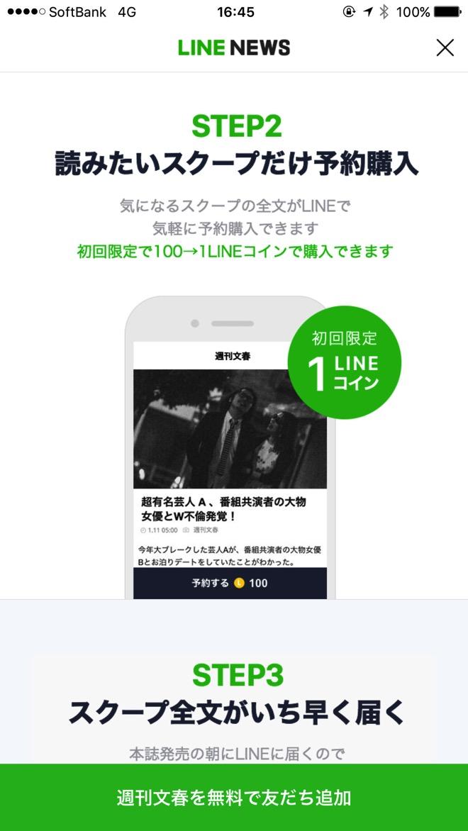 Line news 3