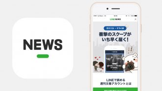 LINEで「文春砲」開始! ―― スクープを240円で本誌発売日朝7時に先行配信