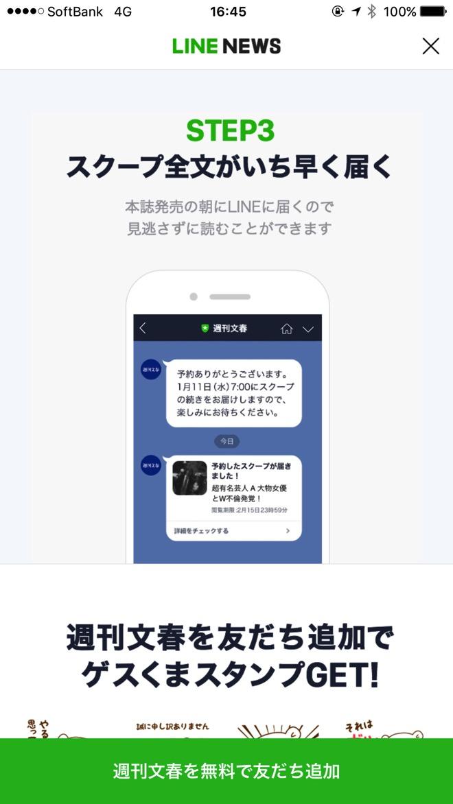 Line news 4