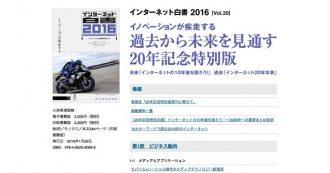日本のネットの歴史がまるわかり!? 「インターネット白書」2016年版が無料公開