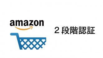 設定しないとヤバい!? Amazonで2段階認証を設定する方法