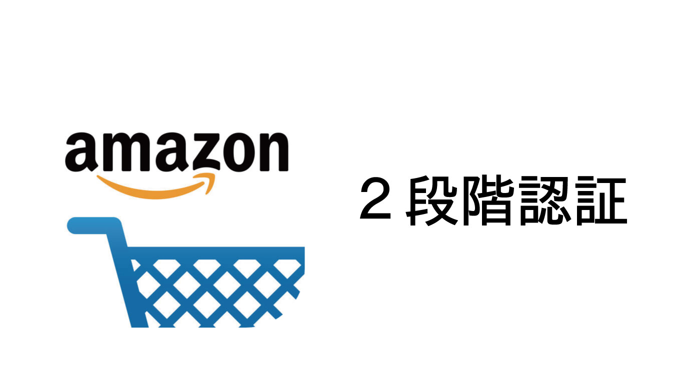 Amazon 2 step verification 1