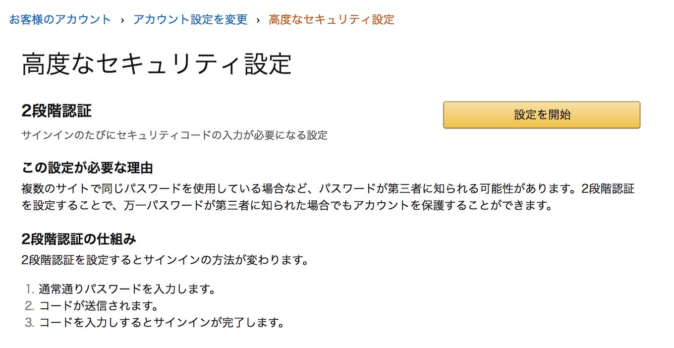 Amazon 2 step verification 2