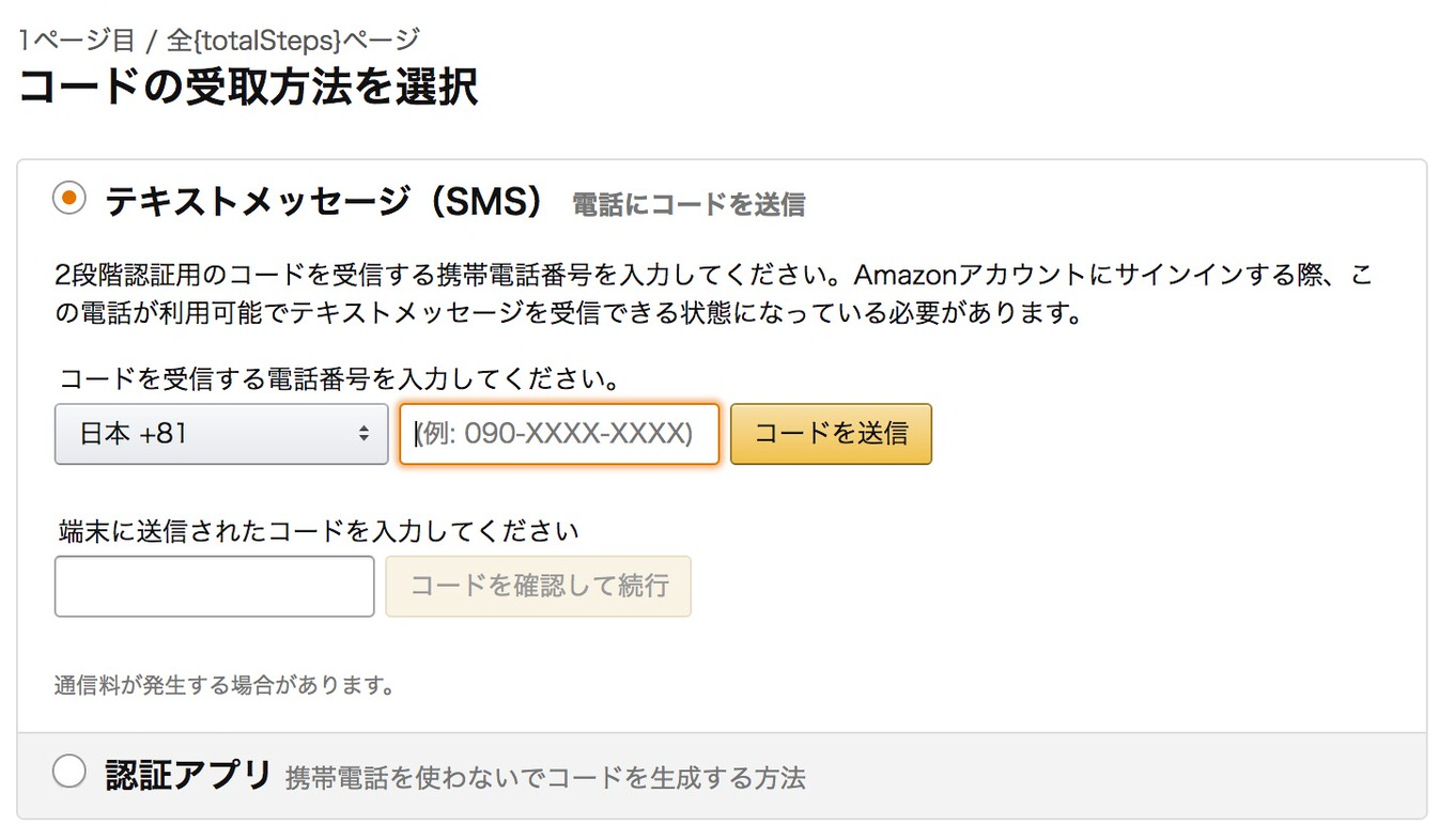 Amazon 2 step verification 3