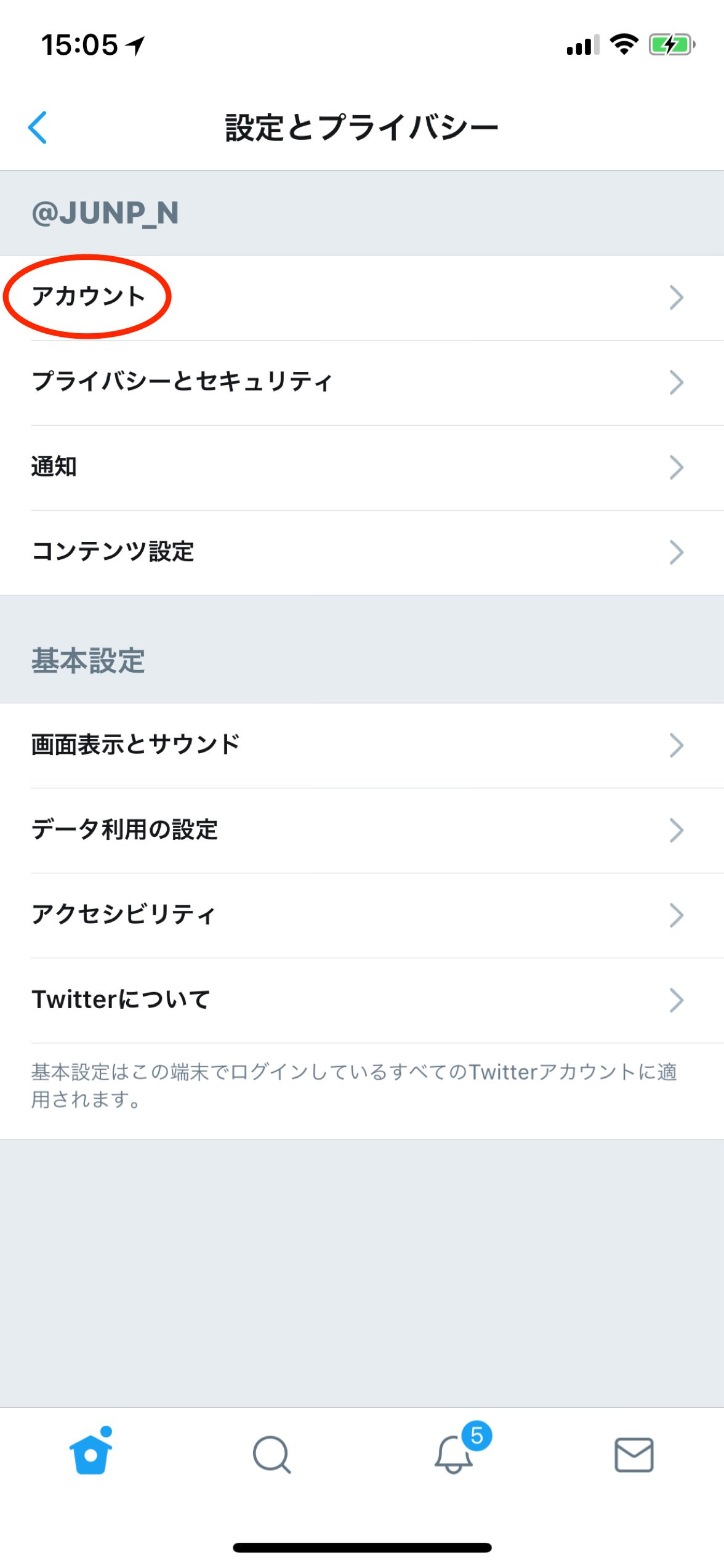 iphone-twitter-spam-remove2