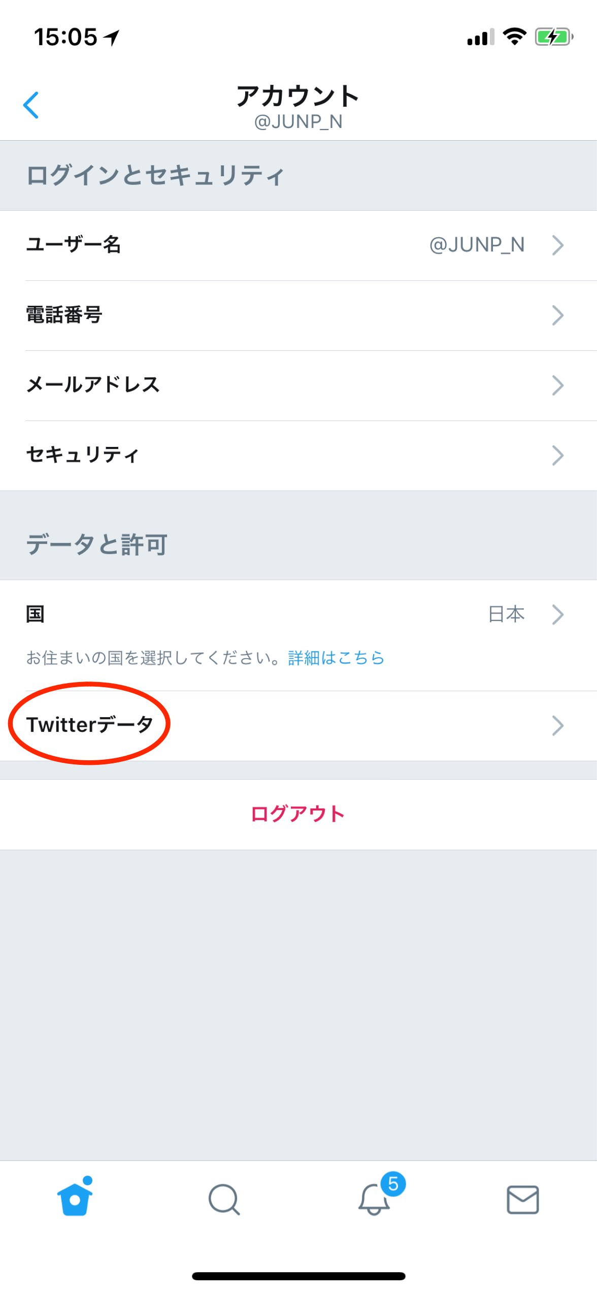 iphone-twitter-spam-remove3