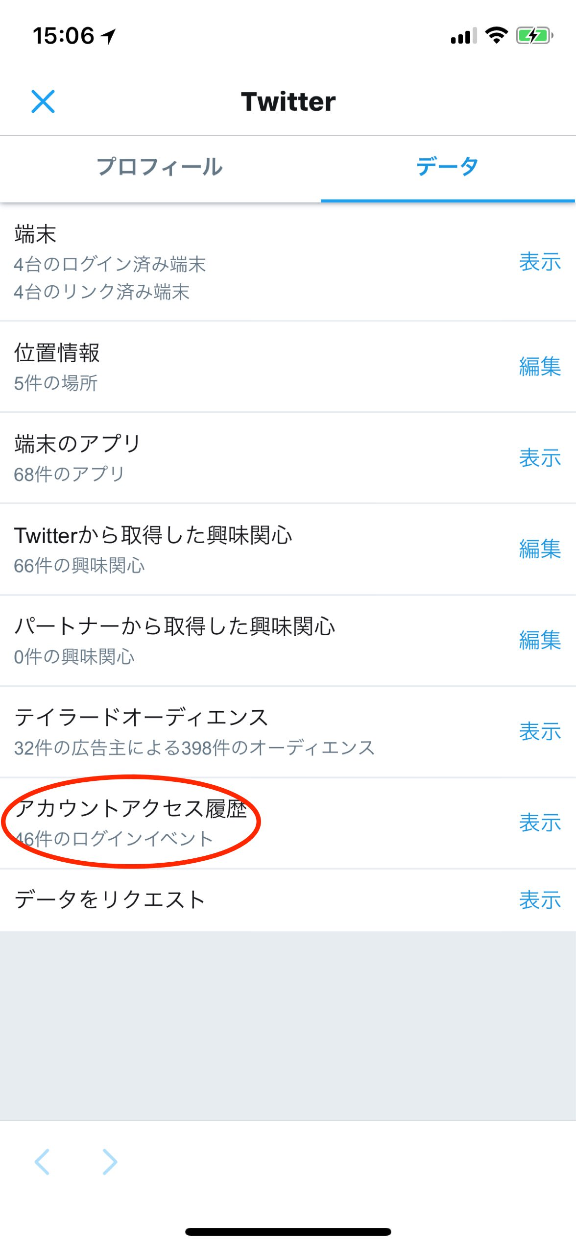iphone-twitter-spam-remove4