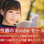 Kindle、「KADOKAWAフェア全品50%オフ」「幻冬舎タイトル最大50%オフ」など開催中