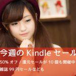 Kindle、50%オフ/還元セールが乱立中!双葉社50%還元・翔泳社50%オフ・IT技術書50%オフなど