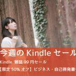 Kindle、「雑誌セール」「50%オフ東洋経済」「新生活応援フェア」など開催中