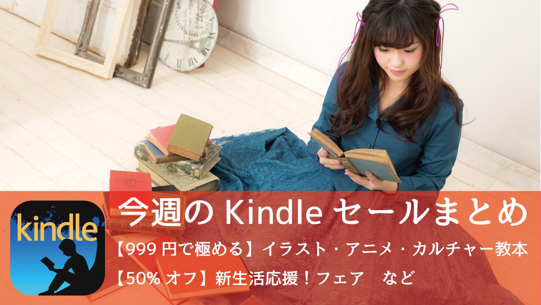 Kindle、50%オフ「新生活応援フェア」、999円で極める「イラスト・アニメ・カルチャー教本」など開催