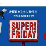 サーティワンが無料!ソフトバンクのスーパーフライデー第2弾は今週末から!