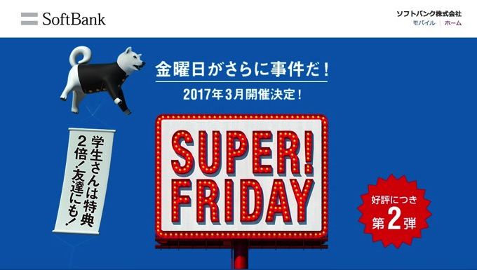 Softbank super friday 1
