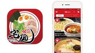 都内NO.1のつけ麺「麺屋一燈」を宅麺でお取り寄せしてみた! ―― 自宅で名店の味を楽しめるのは凄い