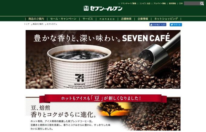 Twitter sevencafe