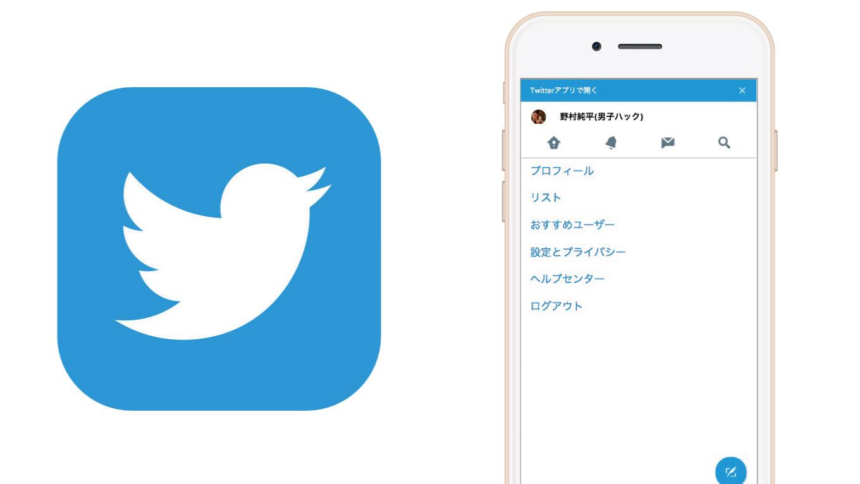 【保存版】Twitter乗っ取りにスマホ(iPhone/Android)から対処する方法