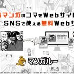 権利を守ってマンガをブログに貼り付けられる「マンガルー」誕生!「アカギ」「ポプテピピック」など人気作多数