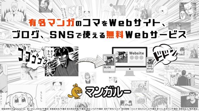Webservice mangaloo 1