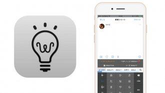 iPhoneでGoogle日本語入力が使える!? キーボードアプリ「ワードライト」