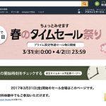 Amazon、3日間限定「春のタイムセール祭り」を開催!レビュー★4商品が多数