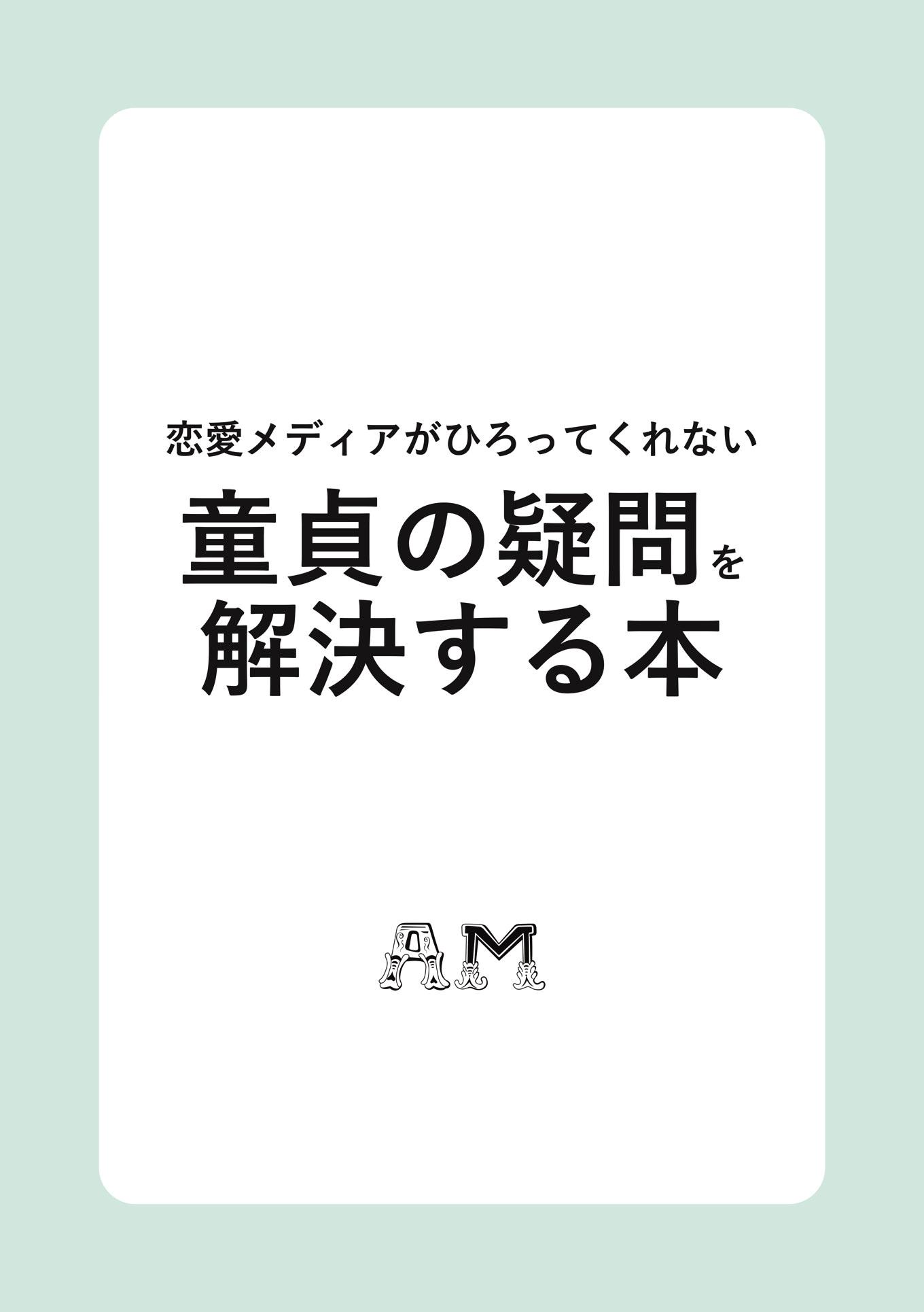人気殺到で完売の「童貞の疑問を解決する本」が電子書籍に! 「童貞じゃなくても面白い」