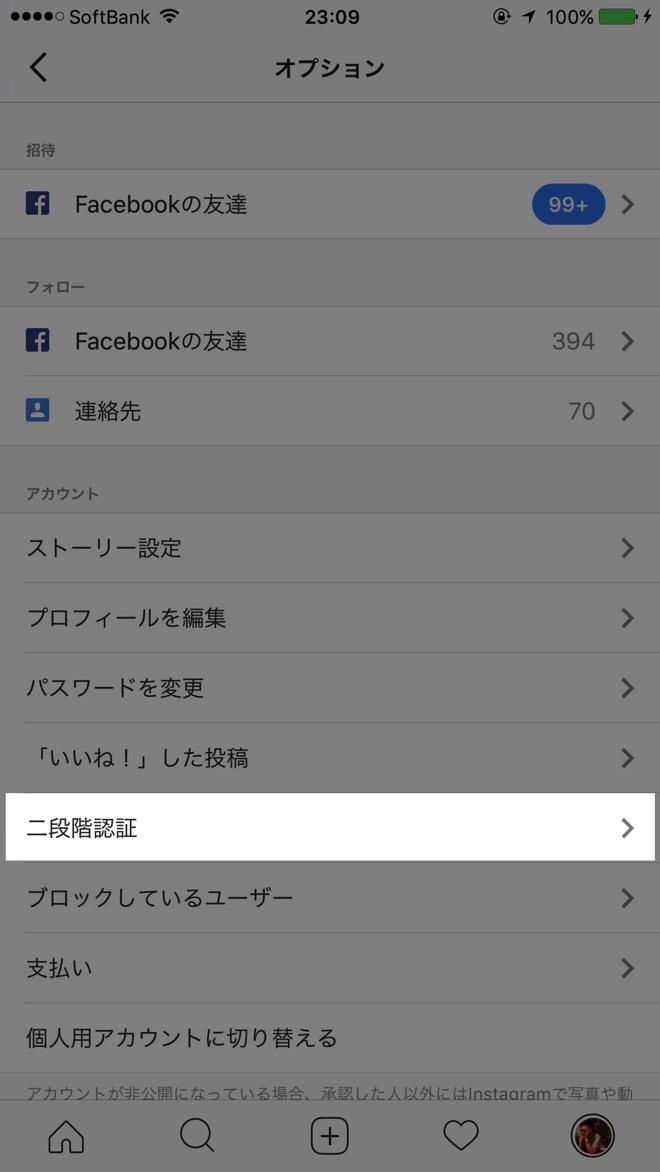 Instagram two step verification3