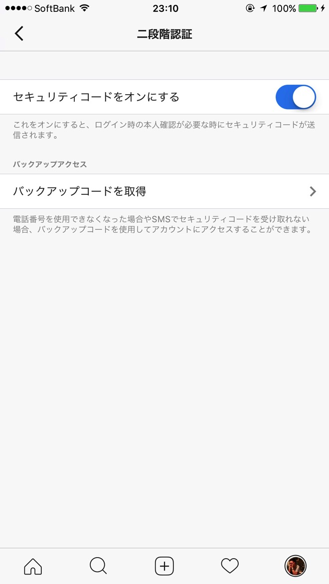 Instagram two step verification7