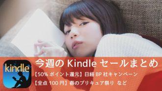 Kindle、「50%ポイント還元 日経BP社キャンペーン」「Excel本半額」「全点100円 プリキュア祭り」など開催中