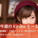 Kindle、50%オフセールが多数!「2300タイトル一挙50%OFFフェア」「夜の実用書フェア」など