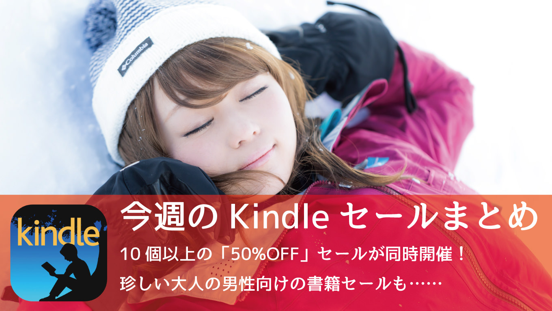 Kindleで「50%OFFセール」が10個以上も開催中 ― コミックスまとめ買いなど