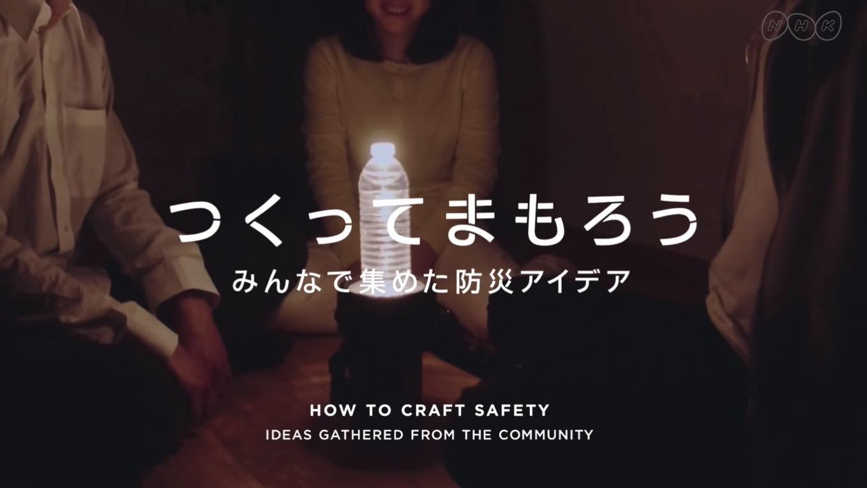 これは凄い!NHKが日本中から集めた「防災アイデア」動画が参考になりすぎる