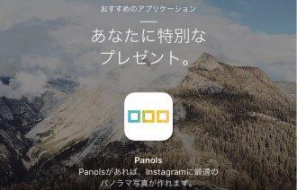 【240円→無料】インスタグラムのホーム画面を彩る「分割写真」を作成するアプリ「Panols」