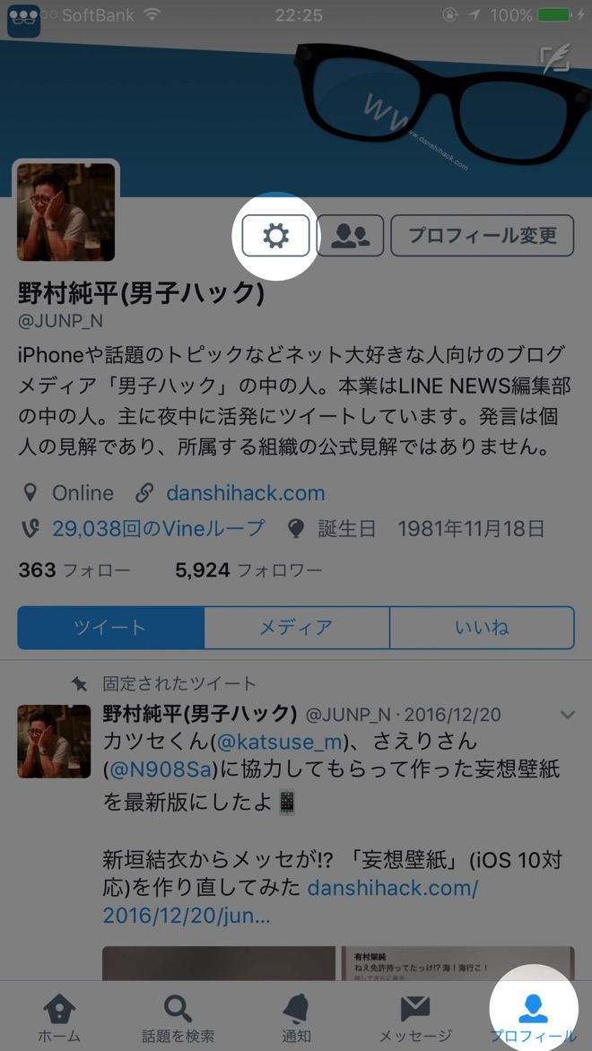 Twitter cache clear 1