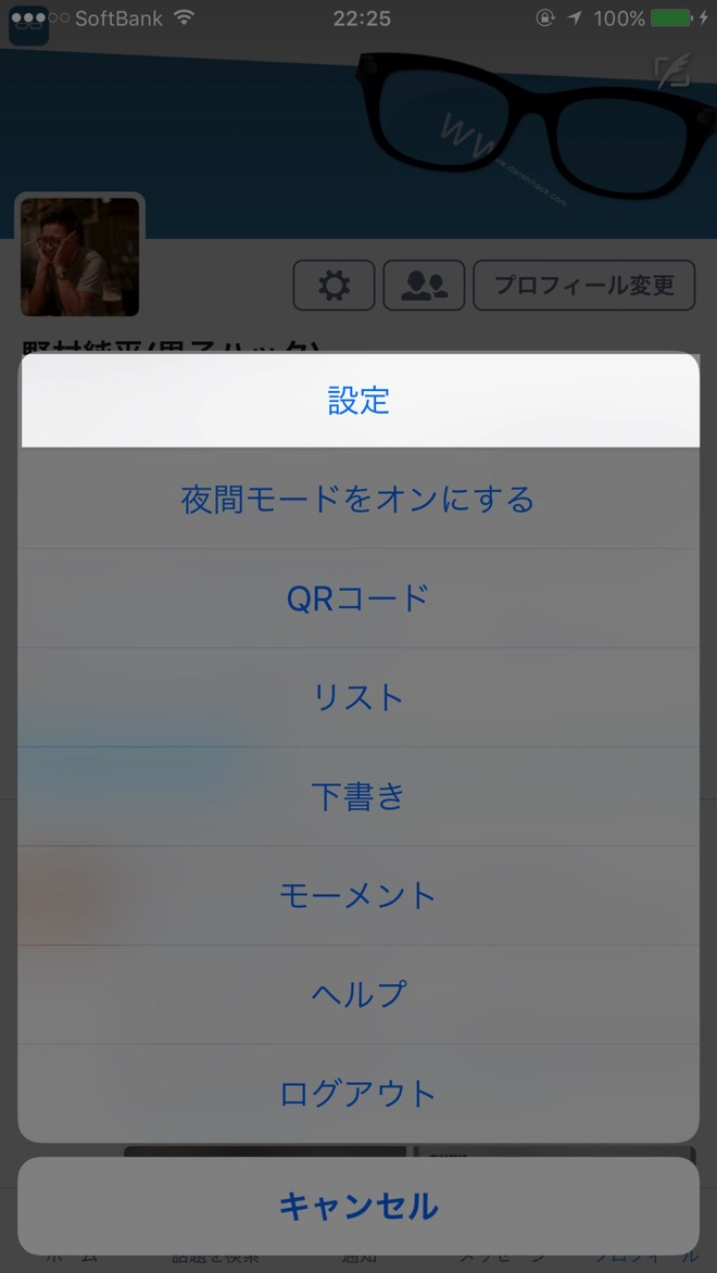 Twitter cache clear 2
