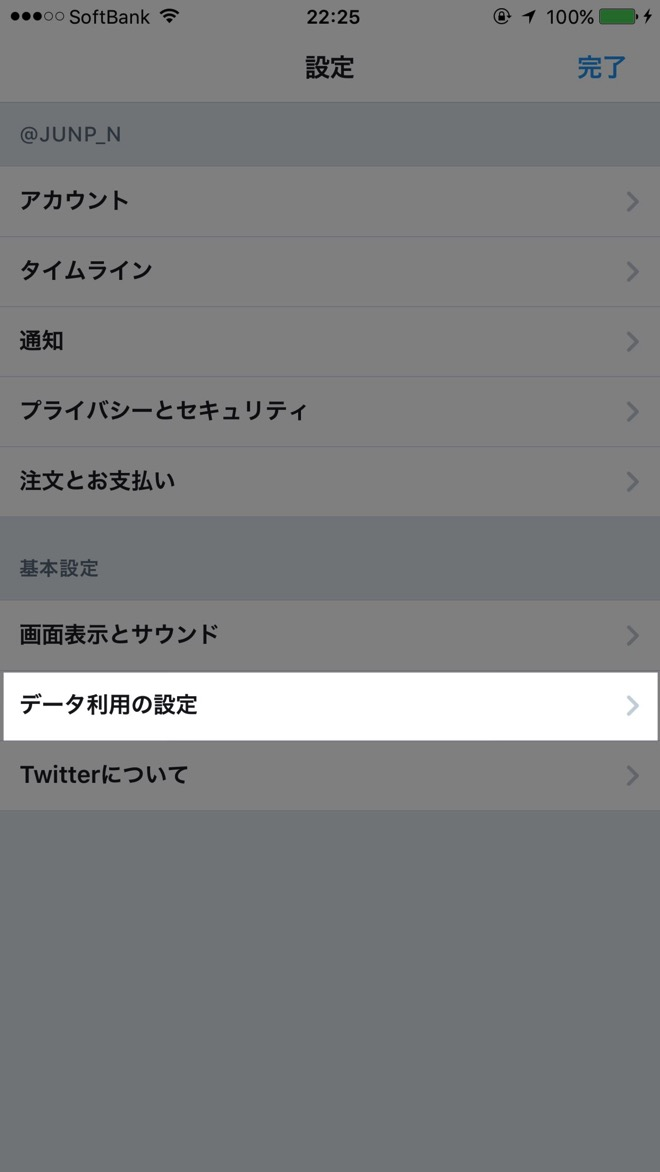 Twitter cache clear 3
