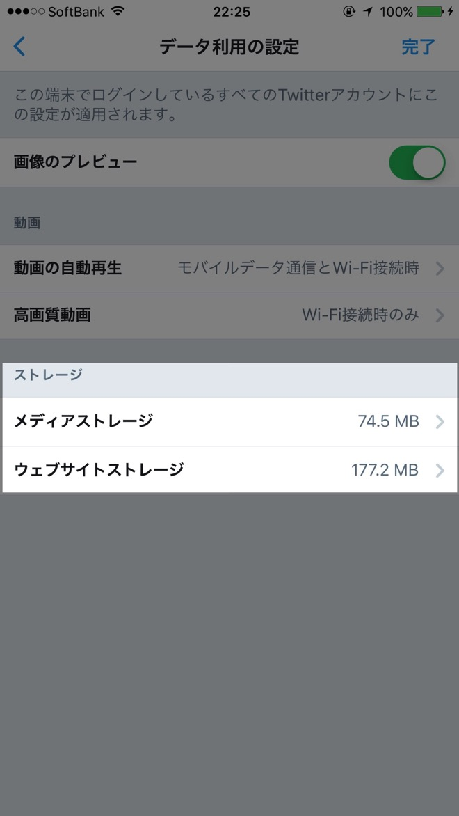 Twitter cache clear 4