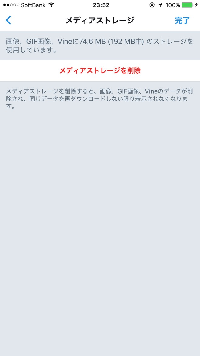 Twitter cache clear 5