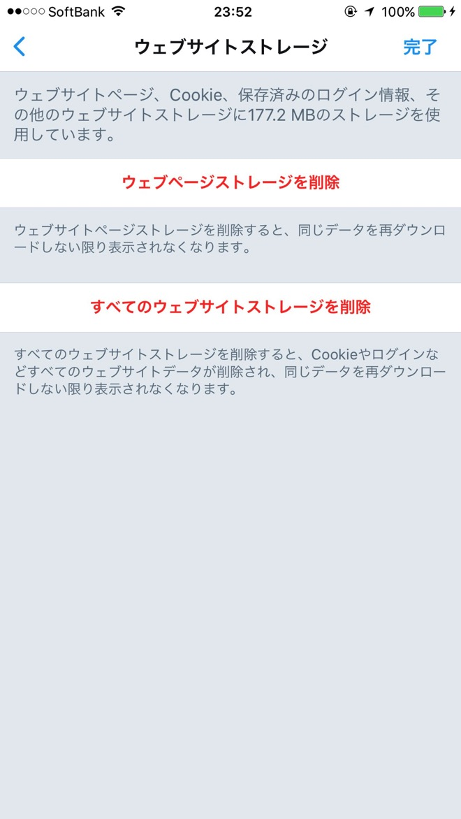 Twitter cache clear 6