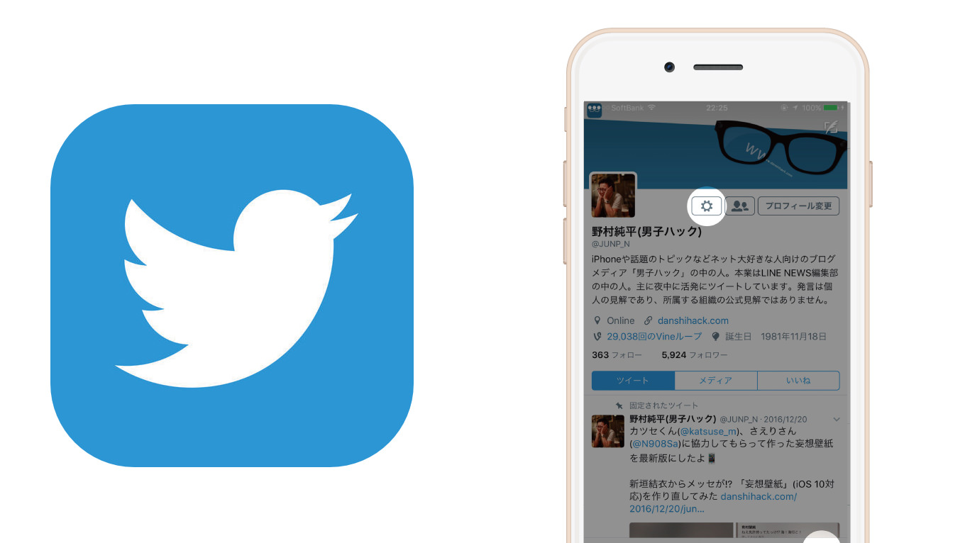 Twitter cache clear