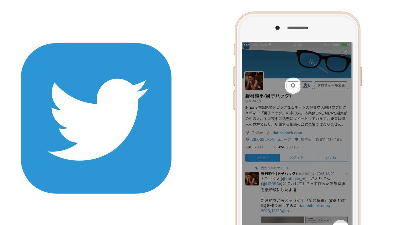 Twitterアプリのキャッシュをクリアする方法、iPhoneのストレージ容量を節約可能