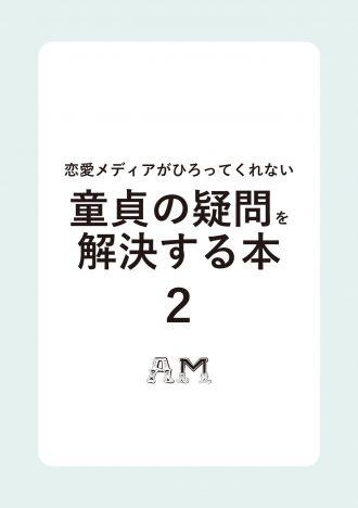 人気の「童貞の疑問を解決する本」、さらに童貞に寄り添った内容で続刊を発売!
