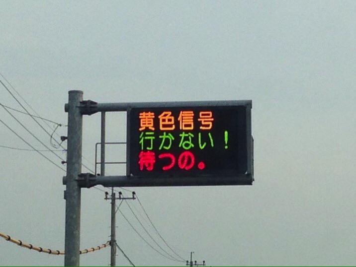 熊本県警、電光掲示板がブルゾンちえみに!?「黄色信号 行かない! 待つの」