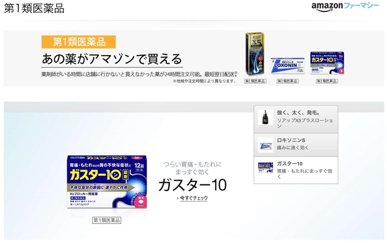 Amazon、「ロキソニン」など第1類医薬品の購入が可能に